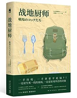 """""""战地厨师"""",作者:[【日】深绿野分]"""