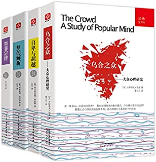 经典成功心理学《乌合之众+自卑与超越+梦的解析+墨菲定律》(套装共4册)
