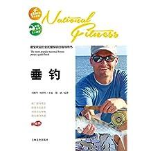 最受欢迎的全民健身项目指导用书--垂钓