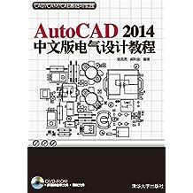 AutoCAD 2014中文版电气设计教程 (CAD\CAM\CAE基础与实践)