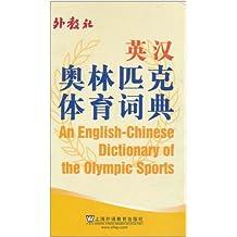 外教社•英汉奥林匹克体育词典