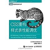CSS重构 样式表性能调优