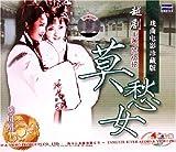 越剧莫愁女(2VCD)