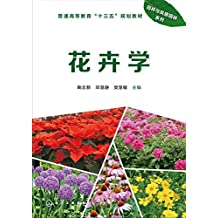 花卉学 (园林与风景园林系列)