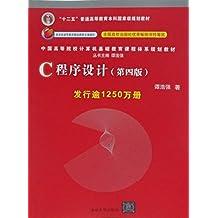 中国高等院校计算机基础教育课程体系规划教材:C程序设计(第4版)(封面样式 随机发货)