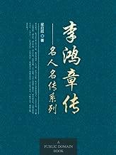 李鸿章传 (名人名传系列)