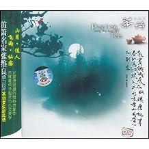 张维夏:茶诗(CD)