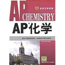 AP化学(英文)