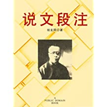 说文段注 (Traditional Chinese Edition)
