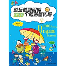 越玩越聪明的1010个脑筋急转弯 (儿童智库丛书)