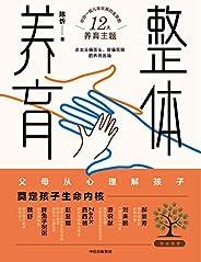 整体养育(鲁迅文学奖得主弋舟2020年短篇小说集 《收获》年度榜单作品)
