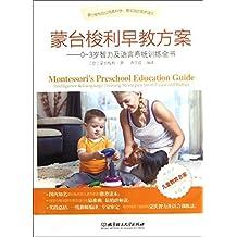 蒙台梭利早教方案:0-3岁智力及语言系统训练全书
