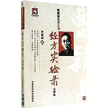 曹颖甫医学三书:经方实验录(完整版)