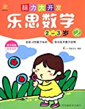 脑力大开发:乐思数学(2)(2-3岁)(附精美贴纸)