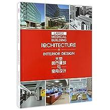 大型医疗建筑与室内设计