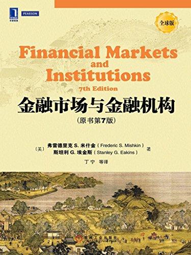 金融市场与金融机构(原书第7版)