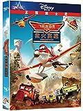 飞机总动员:救火英雄(DVD9)