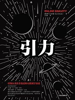 """""""引力(我们全都受网络引力的影响,这种强大的力量正推动着数字经济前行)"""",作者:[保罗·X.麦卡锡]"""