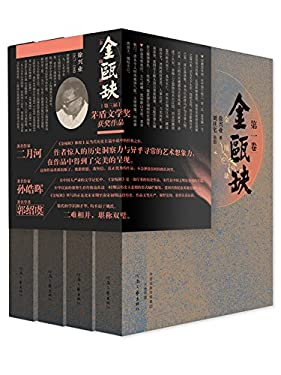 """金瓯缺(套装共4册) (茅盾文学奖获奖作品,与姚雪垠的《李自成》堪称双璧。被誉为""""中国版《战争与和平》""""。)"""