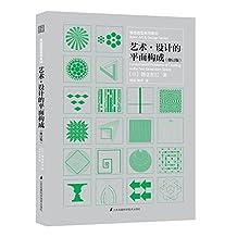 艺术•设计的平面构成(修订版)