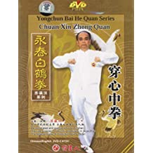 永春白鹤拳(苏瀛汉)-穿心中拳