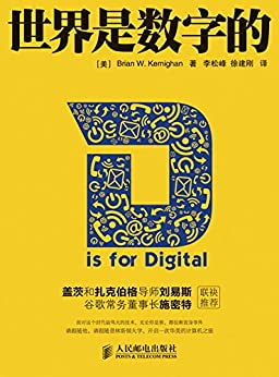 """""""世界是数字的"""",作者:[Brian W.Kernighan]"""