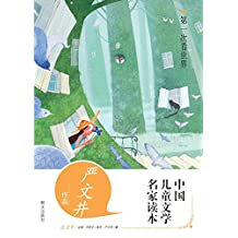 中国儿童文学名家读本·第一次看世界