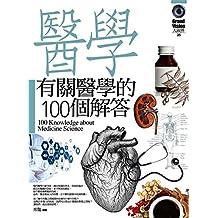 有關醫學的100個解答 (Traditional Chinese Edition)