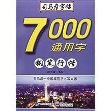 7000通用字(钢笔行楷)/司马彦字帖