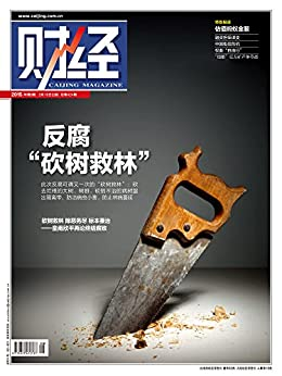 """""""《财经》2015年第8期 总第424期 旬刊"""",作者:[法满, 何刚, 靳丽萍]"""