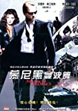 慕尼黑曼波舞(DVD)