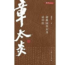 俞曲园章太炎论中医 (章学研究丛书)