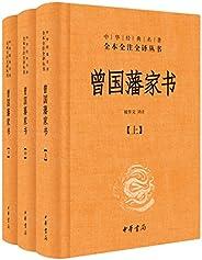 曾國藩家書(精)全三冊--中華經典名著全本全注全譯 (中華書局出品)