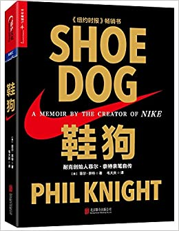 鞋狗: 耐克��始人菲��・奈特�H�P自��