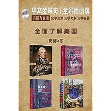 华文全球史—全面了解美国系列(套装共4册)