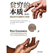 貧窮的本質:我們為什么擺脫不了貧窮(2019諾貝爾經濟學獎,重新理解貧窮,探究窮人之所以貧窮的根源。)