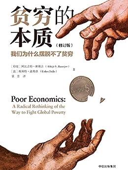 """""""贫穷的本质:我们为什么摆脱不了贫穷(2019诺贝尔经济学奖,重新理解贫穷,探究穷人之所以贫穷的根源。)"""",作者:[阿比吉特·班纳吉, 埃斯特·迪弗洛]"""