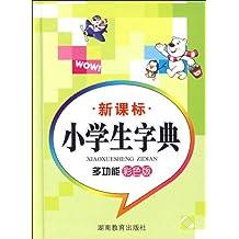 小学生字典(多功能彩色版)