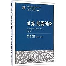 证券、期货纠纷(第2版)
