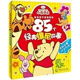 培养孩子高情商的85个经典维尼故事