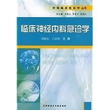 临床神经内科急诊学:中华临床急诊学丛书