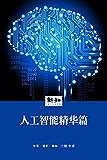 新知•人工智能精华篇