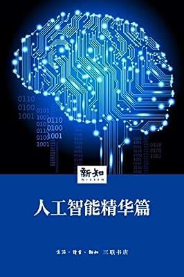 新知•人工智能精华篇.pdf