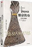 维京传奇:来自海上的战狼