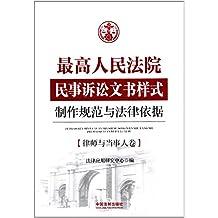 最高人民法院民事诉讼文书样式:制作规范与法律依据•律师与当事人卷