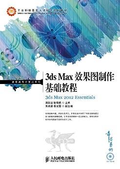 """""""3ds Max效果图制作基础教程 (工业和信息化人才培养规划教材——高职高专计算机系列)"""",作者:[张莉莉, 梁国浚]"""