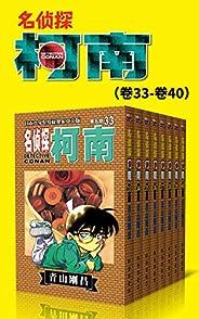 名偵探柯南(第5部:卷33~卷40) (超人氣連載26年!無法逾越的推理日漫經典!日本國民級懸疑推理漫畫!執著如一地追尋,因為真相只有一個!官方授權Kindle正式上架! 5)