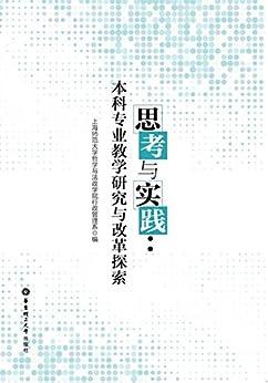 """""""思考与实践:本科专业教学研究与改革探索"""",作者:[上海师范大学哲学与法政学院行政管理系]"""