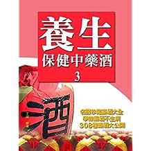 養生保健中藥酒3 (Traditional Chinese Edition)