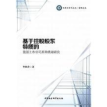 基于控股股东特质的我国上市公司并购绩效研究 (相思湖学术论丛)